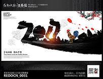 水墨中国风2017鸡年企业年会舞台背景展板