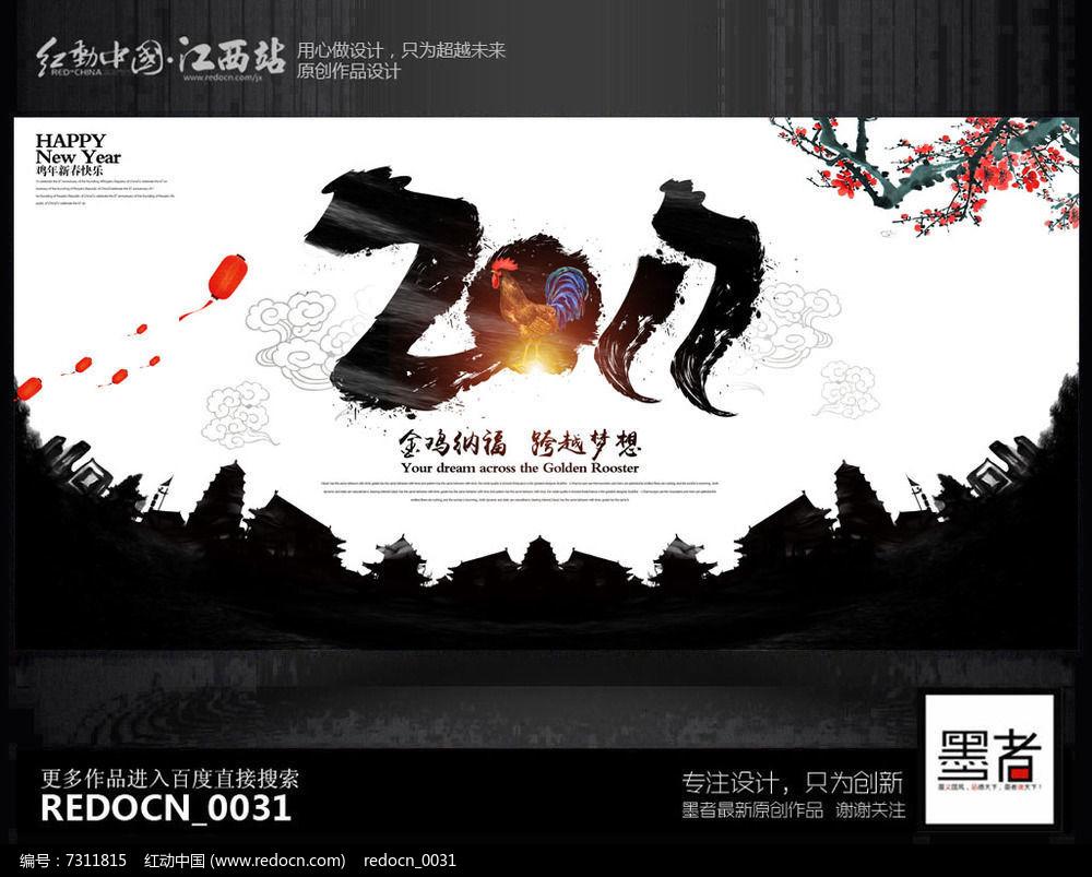 水墨中国风2017年元旦新春年会舞台背景设计图片