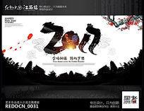 水墨中国风2017年元旦新春年会舞台背景设计