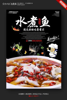 水煮鱼美食宣传海报