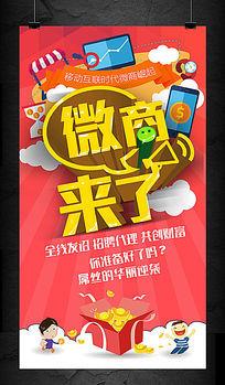 微信微商开业演讲活动海报