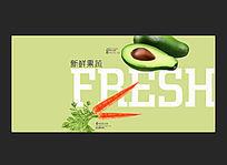 新鲜果蔬淘宝网站素材