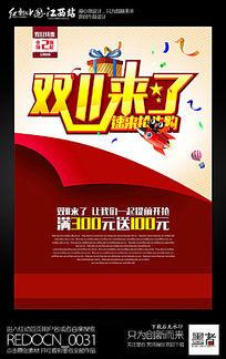 喜庆创意双11来了促销海报设计