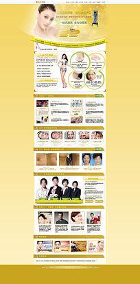 医疗黄色美容网站PSD模板 PSD