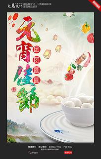 元宵佳节 团圆海报设计
