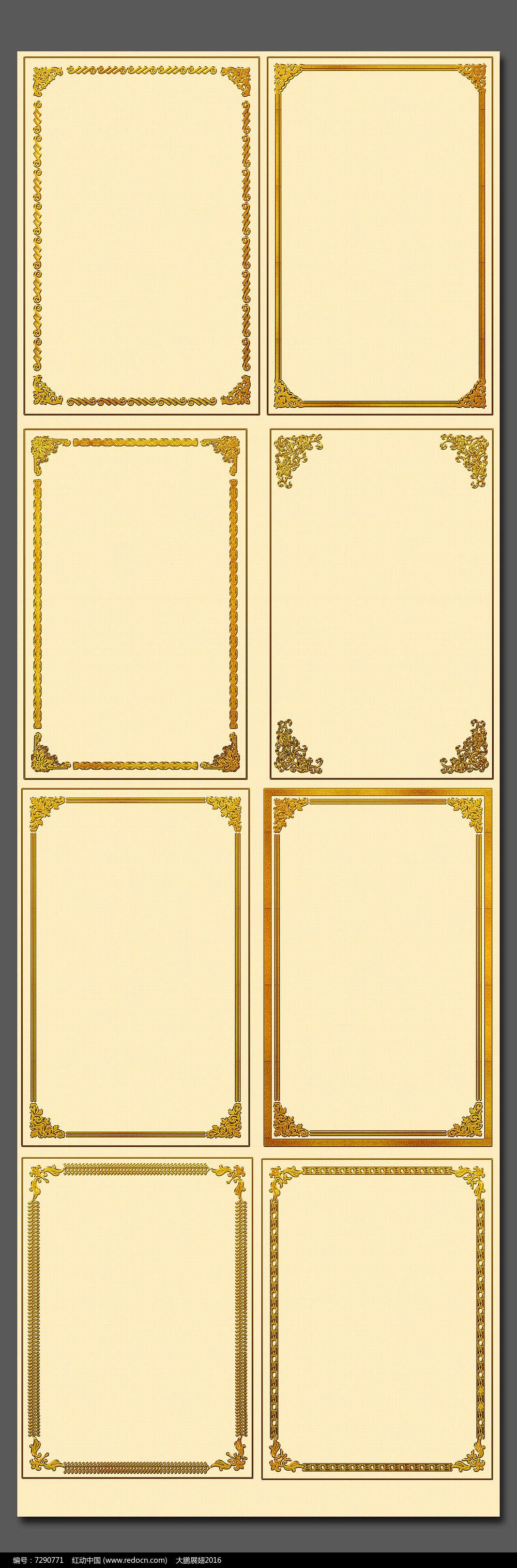 证书金色边框花边素材图片