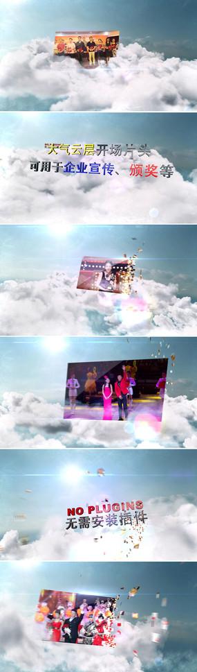 震撼大气云层穿越企业宣传公司年会开场ae模板