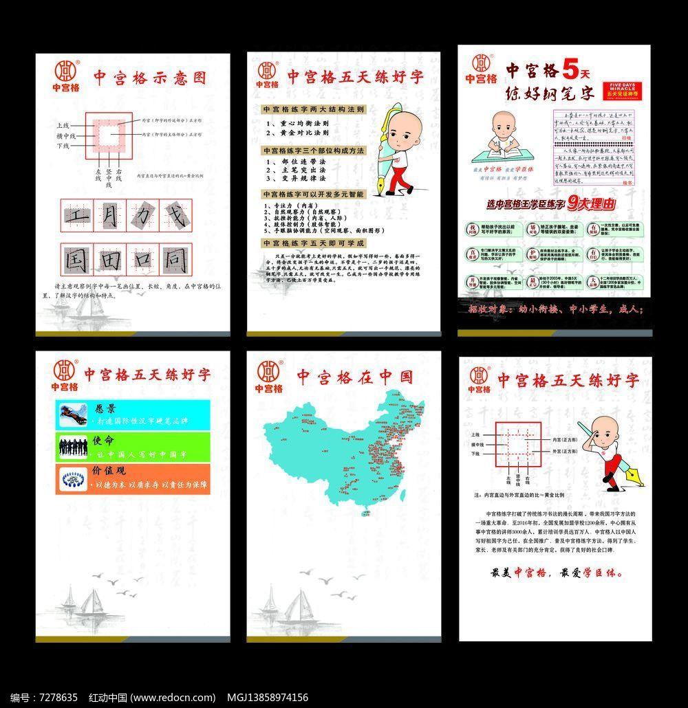 中宫格绘制海报设计如何梁钢筋练字l腋加水平图片