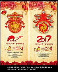 中国传统鸡年春字立体字x展架设计