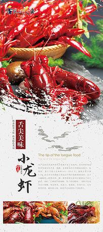 中国风古典小龙虾餐饮X展架PSD模板