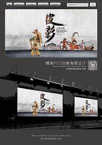 中国风皮影宣传海报