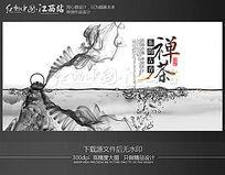 中国风水墨禅茶茶道海报设计模板