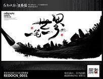 中国风水墨地产建筑书法创意海报设计