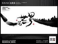 中国风水墨地产建筑书法创意画面设计