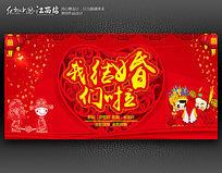 中国风我们结婚啦婚礼背景海报设计