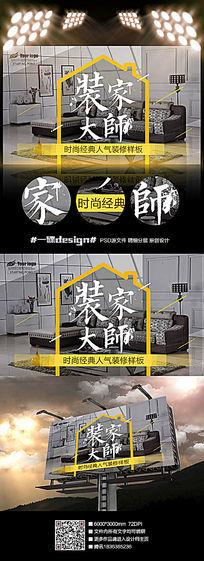装修公司家居设计宣传海报
