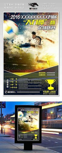 足球比赛海报模板设计