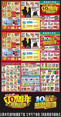 10周年商场宣传促销三折页