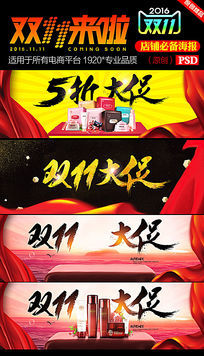 2016淘宝天猫大气双11海报模板