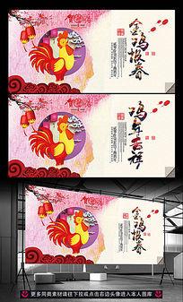 2017鸡年春节新年广告背景 PSD