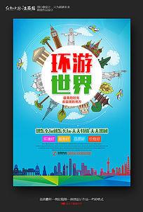 创意环游世界旅游宣传海报
