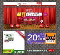 创意淘宝天猫双11狂欢节首页模板