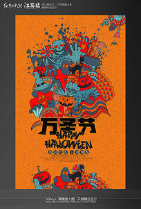 国际万圣节派对海报设计模板 PSD