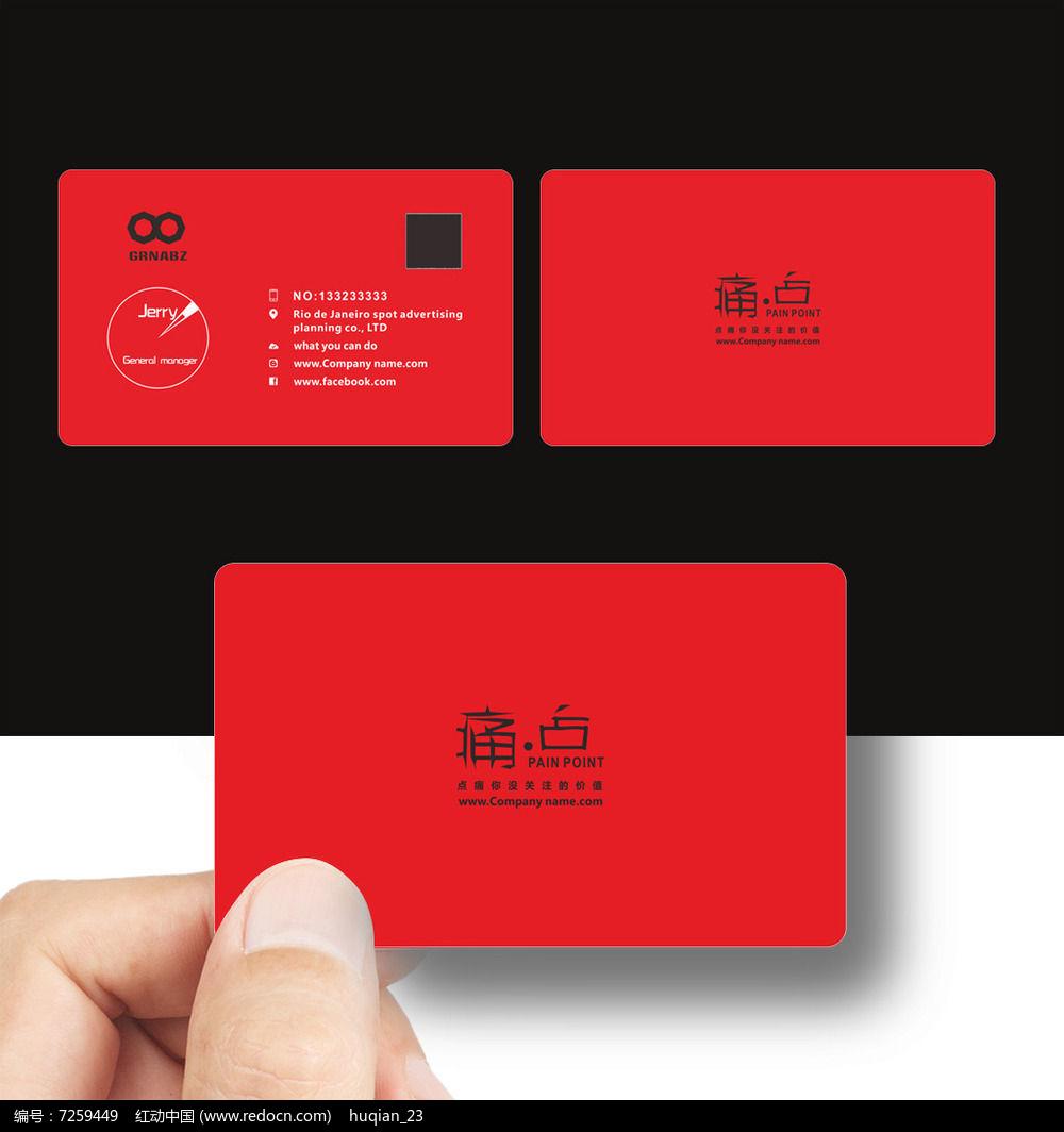 红色时尚简约个性设计广告视觉策划婚庆商业名片图片