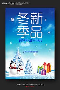 简约冬季新品上市促销海报设计