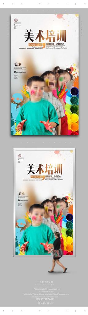 简约美术培训宣传海报设计PSD