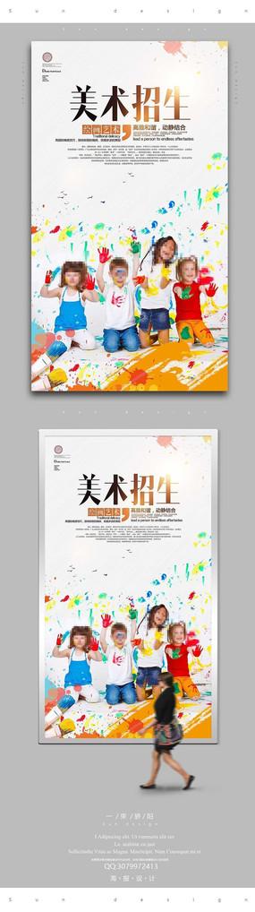 简约水彩美术招生宣传海报设计PSD