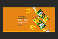 简约饮料淘宝banner