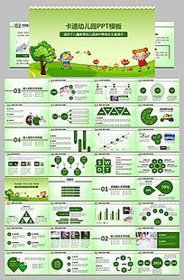 绿色卡通儿童幼儿园PPT模板