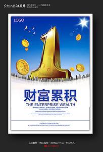 企业文化财富累积宣传海报