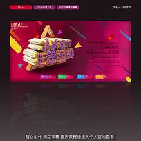 双十一网购促销双11活动海报设计