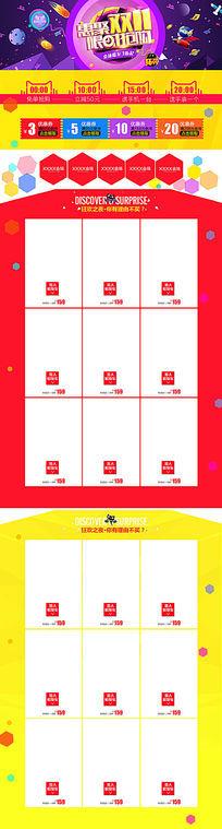 淘宝双11电子产品首页模板