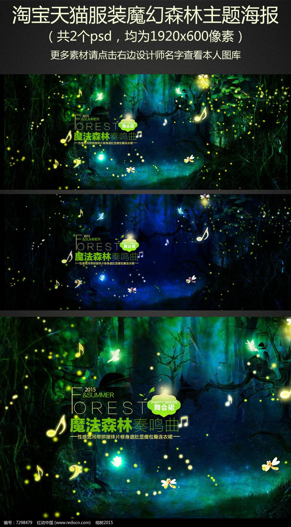 淘宝天猫服装魔幻森林主题海报