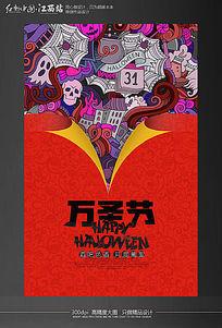 万圣节派对海报设计模板 PSD
