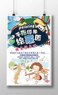幼儿园画画美术培训班招生海报
