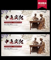 中医文化海报素材