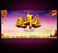 2017鸡年过年啦春节海报设计