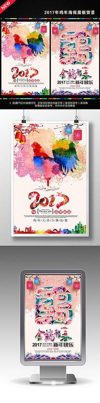 2017年鸡年中国风海报