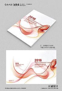 炫彩梦幻烟雾企业画册封面
