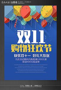 创意简约双11促销海报设计