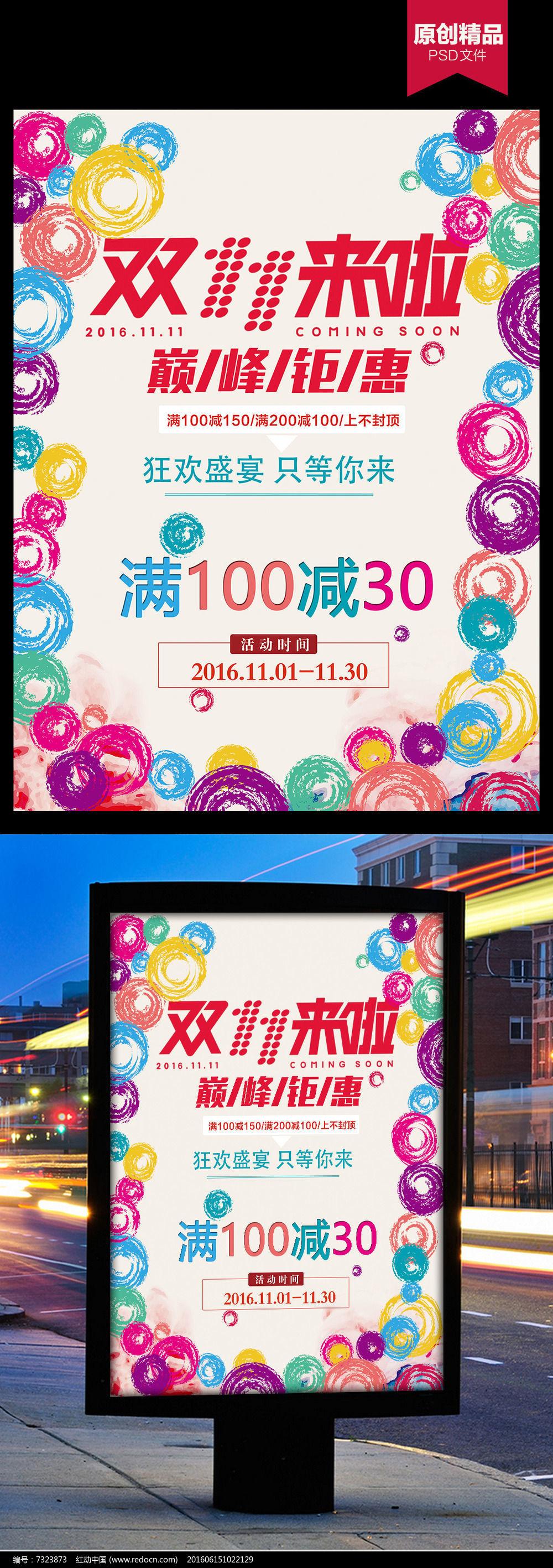 创意时尚炫彩双11购物促销海报图片