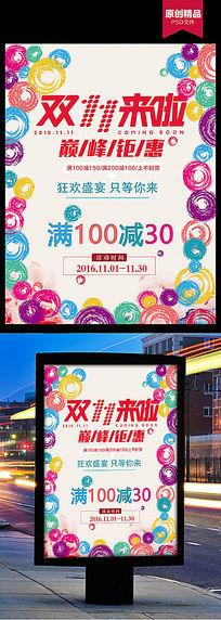 创意时尚炫彩双11购物促销海报