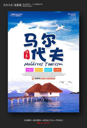 创意唯美马尔代夫旅游宣传海报图片