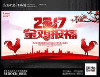 大气2017年鸡年企业年会舞台背景设计