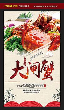 大闸蟹促销海报模板