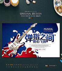 电吉他创意招生海报